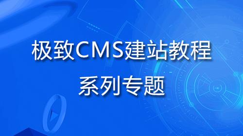 极致CMS教程