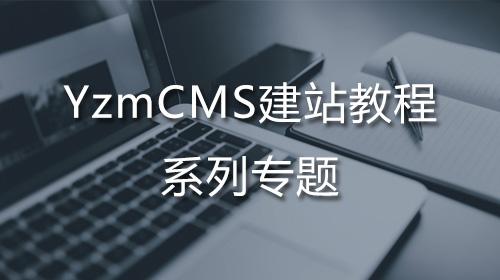 YzmCMS教程