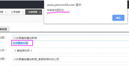 YzmCMS禁止重复标题的实现方法与详细代码