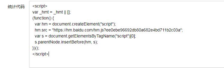 PbootCMS添加统计代码后被截断的解决方法